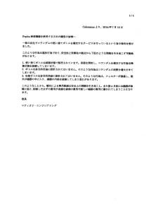 IMG_20140723_0002